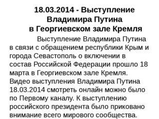 Выступление Владимира Путина в связи с обращением республики Крым и города С