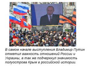 В самом начале выступления Владимир Путин отметил важность отношений России и