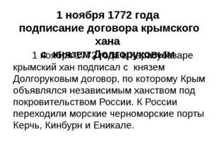 1 ноября 1772 года подписание договора крымского хана с князем Долгоруковым 1
