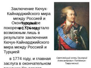 Заключение Кючук-Кайнарджийского мира между Россией и Турцией в 1774 году Око