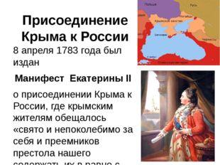 Присоединение Крыма к России 8 апреля 1783 года был издан Манифест Екатерины