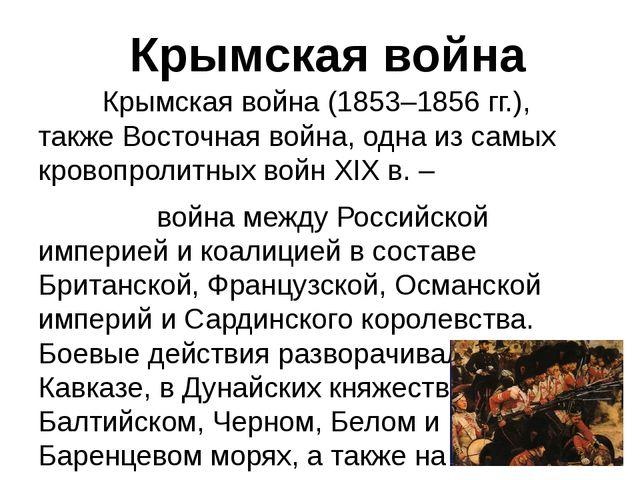 Крымская война (1853–1856 гг.), также Восточная война, одна из самых кровоп...