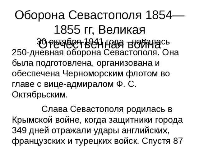 Оборона Севастополя 1854—1855 гг, Великая Отечественная война 30 октября 1941...