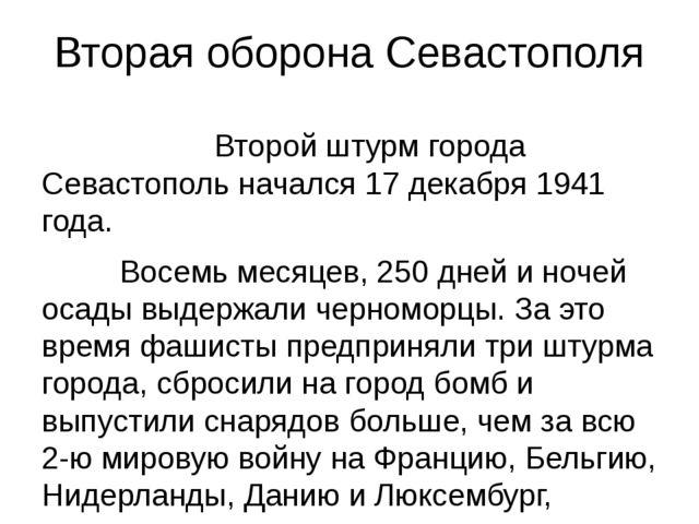 Вторая оборона Севастополя Второй штурм города Севастополь начался 17 декабря...