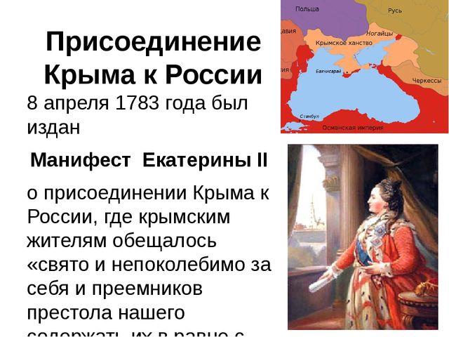 Присоединение Крыма к России 8 апреля 1783 года был издан Манифест Екатерины...