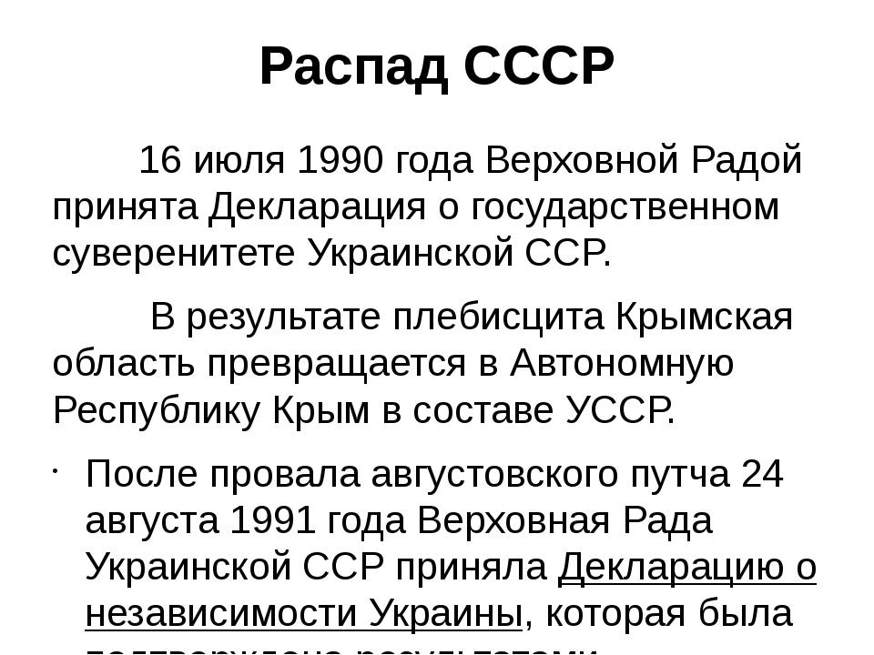Распад СССР 16 июля 1990 года Верховной Радой принята Декларация о государств...