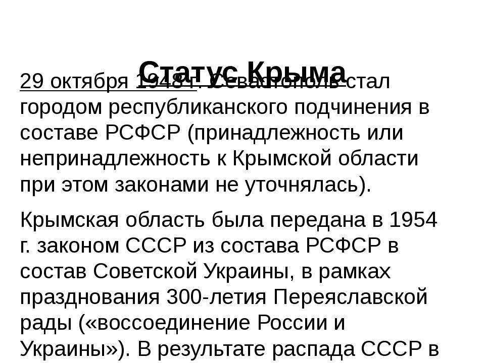 Статус Крыма 29 октября 1948 г. Севастополь стал городом республиканского по...