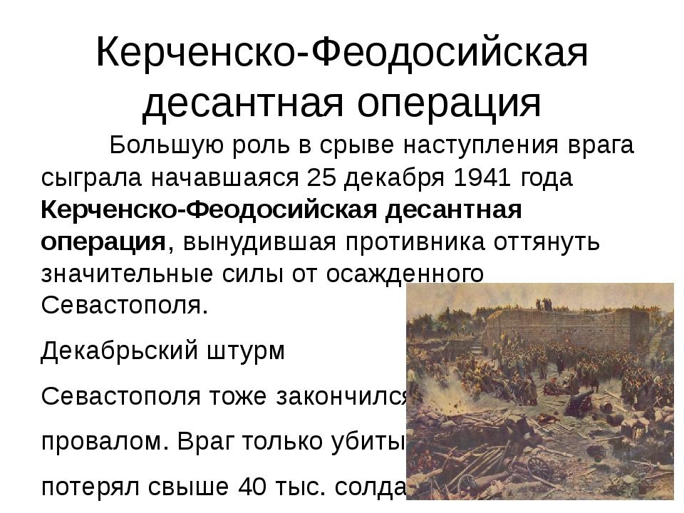 Керченско-Феодосийская десантная операция Большую роль в срыве наступления...