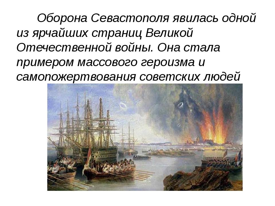 Оборона Севастополя явилась одной из ярчайших страниц Великой Отечественной...