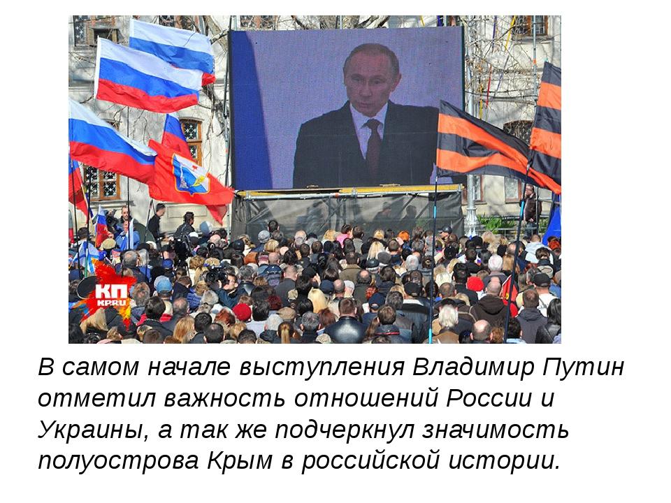 В самом начале выступления Владимир Путин отметил важность отношений России и...