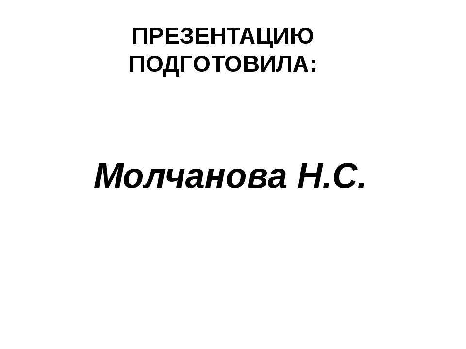 Молчанова Н.С. ПРЕЗЕНТАЦИЮ ПОДГОТОВИЛА: