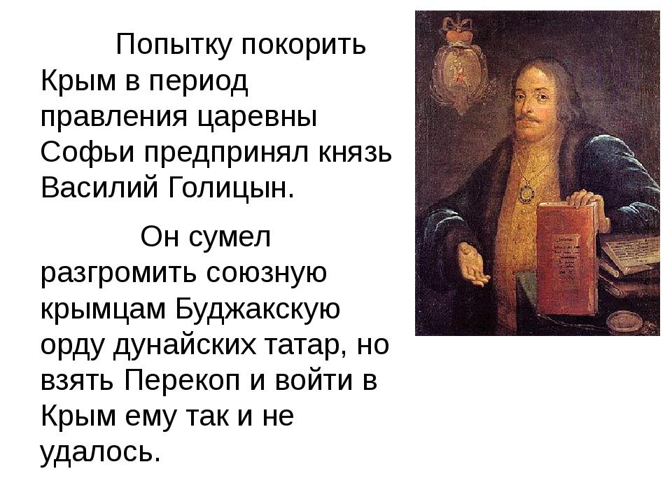Попытку покорить Крым в период правления царевны Софьи предпринял князь Васи...