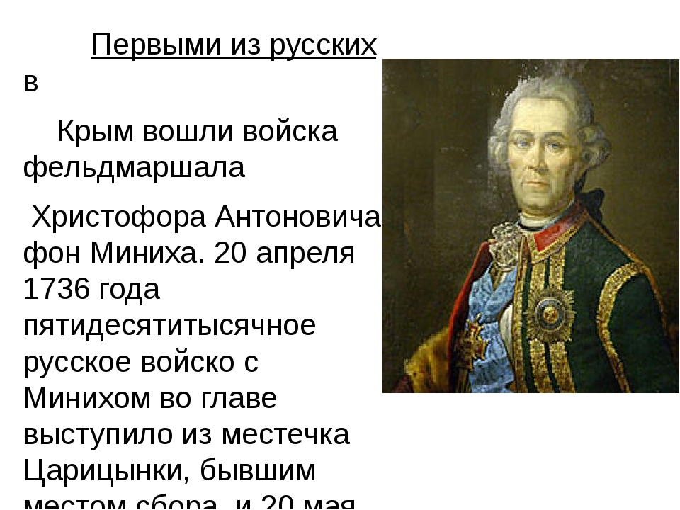 Первыми из русских в Крым вошли войска фельдмаршала Христофора Антоновича...