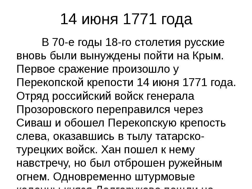14 июня 1771 года В 70-е годы 18-го столетия русские вновь были вынуждены п...