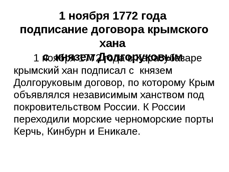 1 ноября 1772 года подписание договора крымского хана с князем Долгоруковым 1...