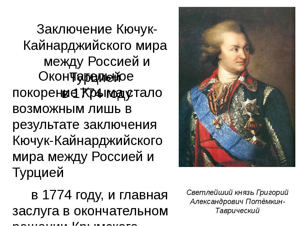 Заключение Кючук-Кайнарджийского мира между Россией и Турцией в 1774 году Око...