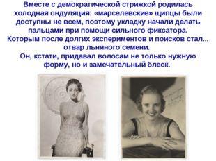Вместе с демократической стрижкой родилась холодная ондуляция: «марселевские»
