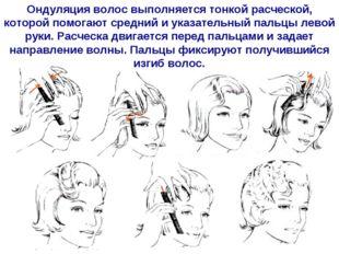 Ондуляция волос выполняется тонкой расческой, которой помогают средний и указ
