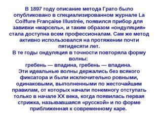 В 1897 году описание метода Грато было опубликовано в специализированном журн