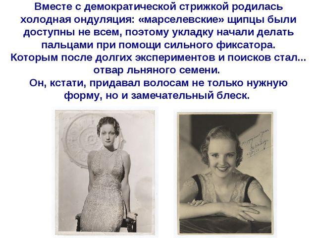 Вместе с демократической стрижкой родилась холодная ондуляция: «марселевские»...