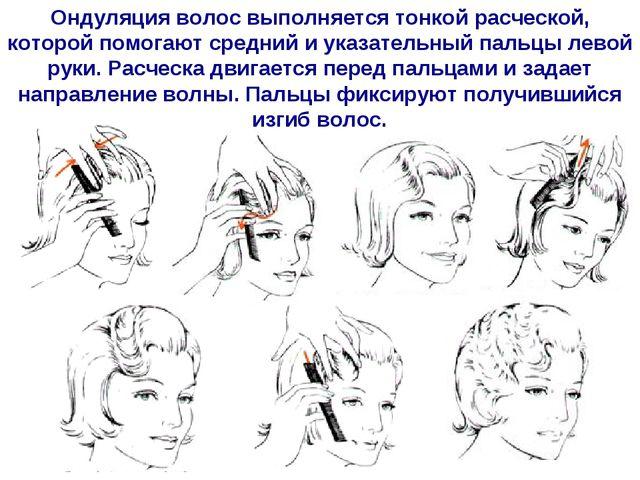 Ондуляция волос выполняется тонкой расческой, которой помогают средний и указ...