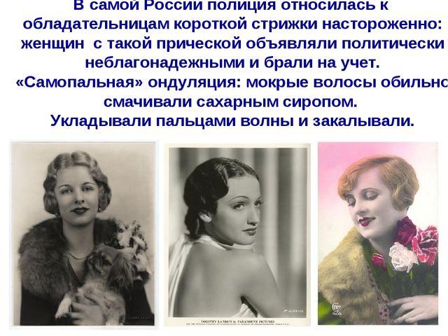 В самой России полиция относилась к обладательницам короткой стрижки насторож...