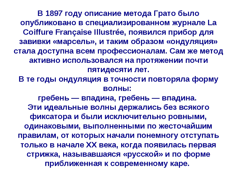 В 1897 году описание метода Грато было опубликовано в специализированном журн...