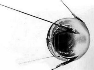 Первый искусственный спутник Земли вышел на орбиту 4 октября 1957 года.