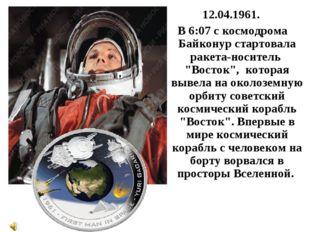 """12.04.1961. В 6:07 с космодрома Байконур стартовала ракета-носитель """"Восток"""","""