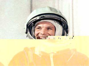 12 апреля 1961 Ю.А.Гагарин на космическом корабле «Восток», стартовал с космо