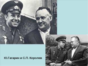 Ю.Гагарин и С.П. Королев