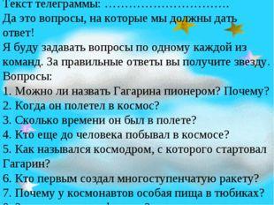 Текст телеграммы: …………………………. Да это вопросы, на которые мы должны дать ответ