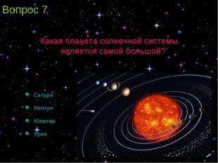 Какая планета солнечной системы является самой большой? Сатурн Нептун Юпитер