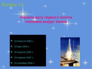 12 августа 1961 г. 12 мая 1961 г. 12 апреля 1961 г. 23 апреля 1967 г. 12 окт
