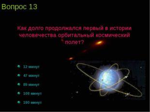 12 минут 47 минут 89 минут 108 минут 180 минут Вопрос 13 Как долго продолжал