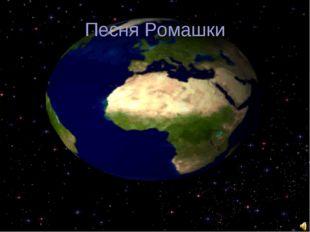 Песня Ромашки