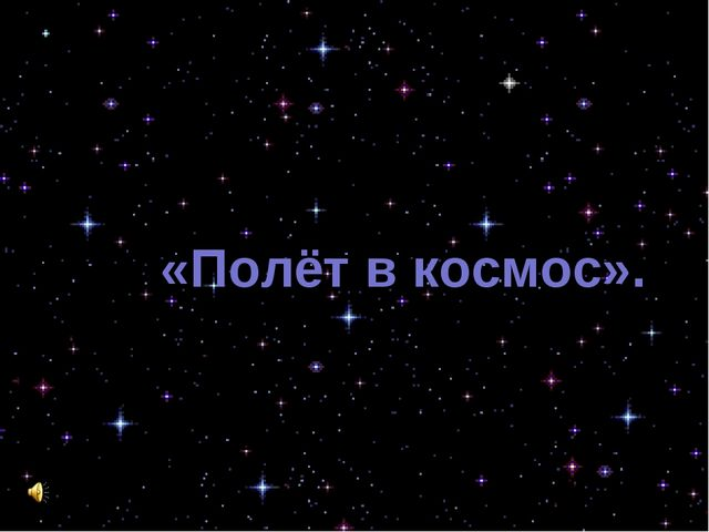 «Полёт в космос».