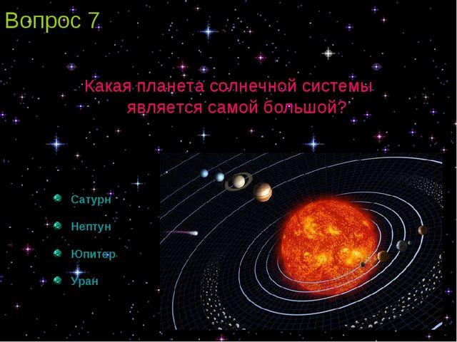 Какая планета солнечной системы является самой большой? Сатурн Нептун Юпитер...