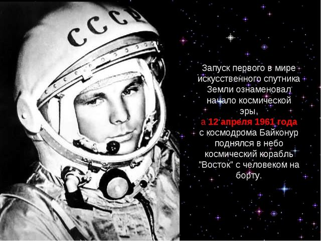 Запуск первого в мире искусственного спутника Земли ознаменовал начало космич...