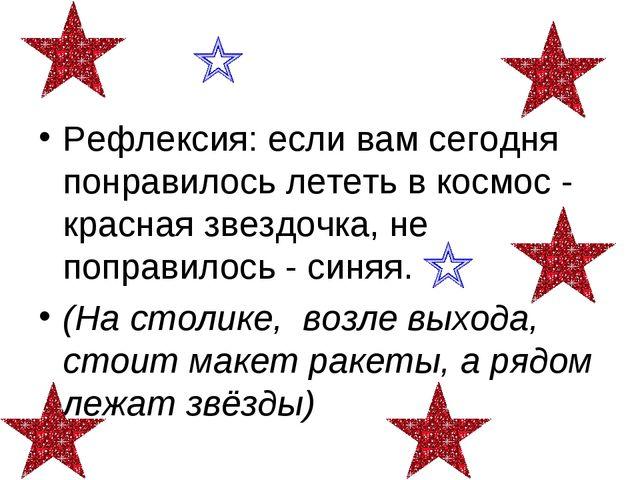 Рефлексия: если вам сегодня понравилось лететь в космос - красная звездочка,...