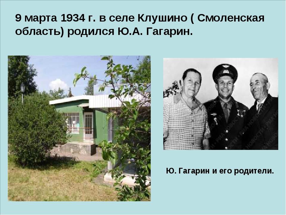 Ю. Гагарин и его родители. 9 марта 1934 г. в селе Клушино ( Смоленская област...