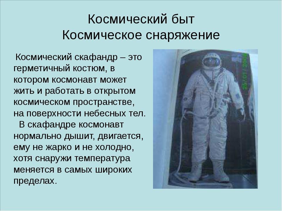 Космический быт Космическое снаряжение  Космический скафандр – это герметичн...