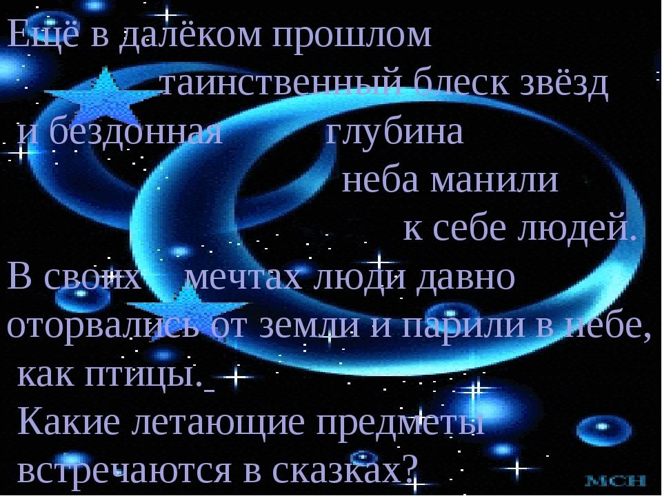 Ещё в далёком прошлом таинственный блеск звёзд и бездонная глубина неба манил...