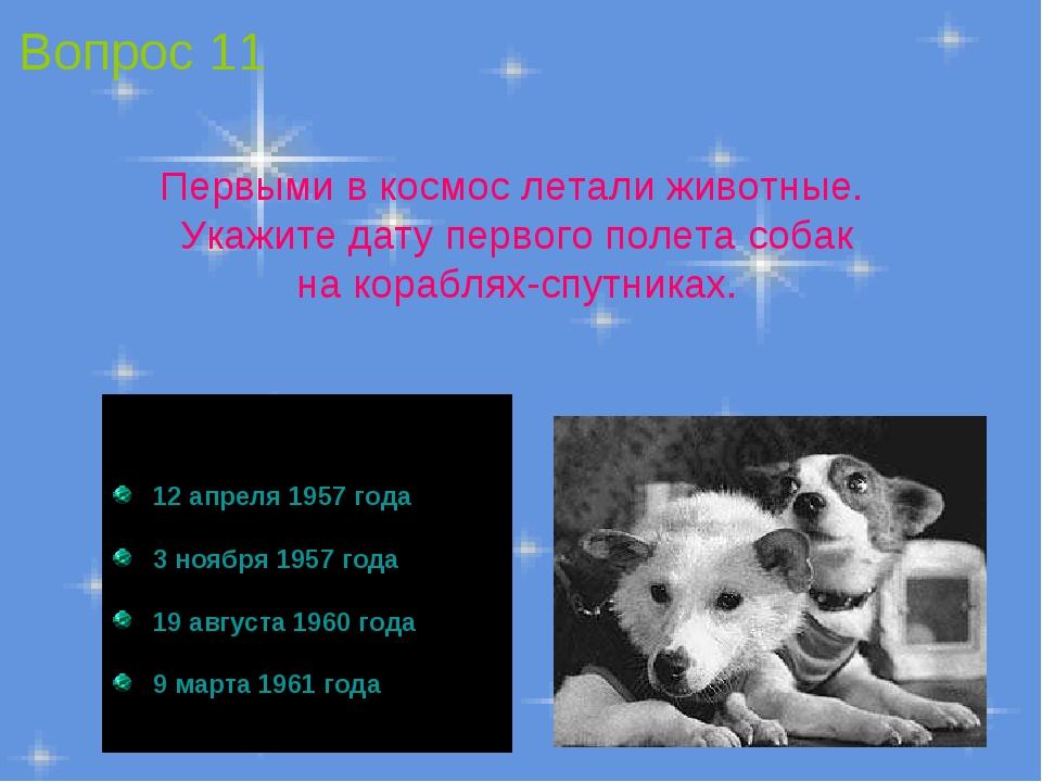 12 апреля 1957 года 3 ноября 1957 года 19 августа 1960 года 9 марта 1961 год...