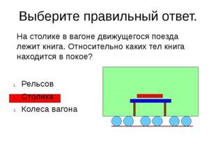 Как называют линию, которую описывает тело при своем движении? 1 Пройденный