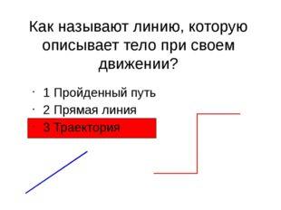 Какие тела движутся по криволинейной траектории? 1. Конец минутной стрелки ч