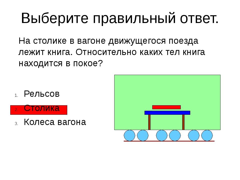 Как называют линию, которую описывает тело при своем движении? 1 Пройденный...