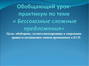 Цель: обобщить, систематизировать и закрепить правила постановки знаков препи