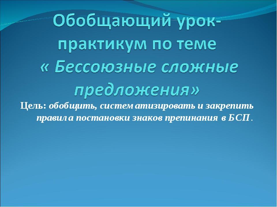 Цель: обобщить, систематизировать и закрепить правила постановки знаков препи...