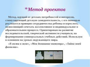 Метод проектов Метод, идущий от детских потребностей и интересов, стимулирующ